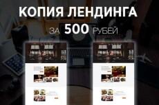 Лендинг Ремонт квартир и офисов 21 - kwork.ru