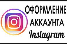 Создам Аватар для Инстаграм 45 - kwork.ru