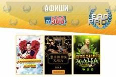 Афиша 20 - kwork.ru