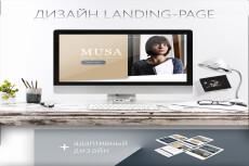 Адаптивный дизайн сайта 29 - kwork.ru