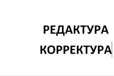 отредактирую текст 9 - kwork.ru