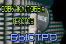 Озвучу текст детским голосом 6 - kwork.ru