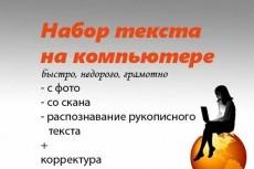 Наберу текст в электронный вид 15 - kwork.ru