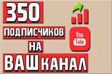 Добавлю 250 подписчиков на ваш канал YouTube | Ручная работа, без списаний 3 - kwork.ru