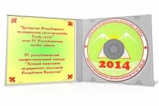 Создам дизайн 10 - kwork.ru
