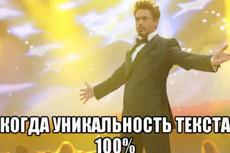 напишу продающий текст 7 - kwork.ru