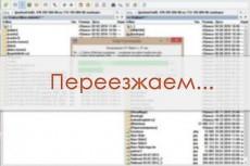 Перенесу сайт с хостинга на хостинг или установлю сайт из архива 7 - kwork.ru