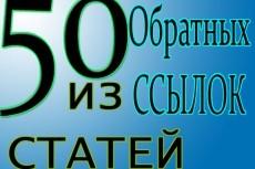 Сделаю 100 Лендинг страниц на Траст Доноре с Тиц 110 Под Ключ 14 - kwork.ru