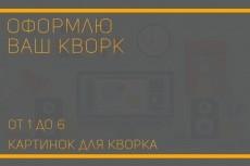 Оформлю ваш канал ютуб 16 - kwork.ru