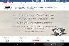 Создам автоматические оглавление и список литературы 4 - kwork.ru