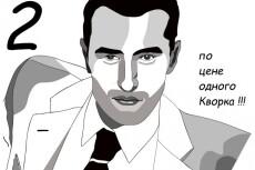 Векторный портрет 9 - kwork.ru