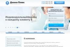 Верстка сайта html5 + CSS3 + jQuery 5 - kwork.ru