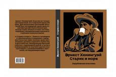 Обложка для книги 17 - kwork.ru