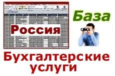 База магазинов одежды России 30 - kwork.ru