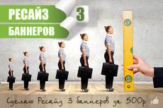 Сделаю шапку сайта 12 - kwork.ru