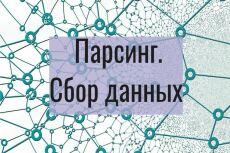 Соберу краткое описание snippet сайтов ТОП 10 парсинг выдачи google 7 - kwork.ru