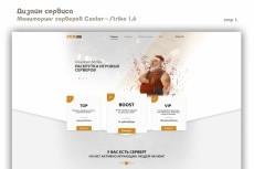 Дизайн 1 страницы сайта в PSD 34 - kwork.ru