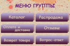 Вики меню в контакте 16 - kwork.ru