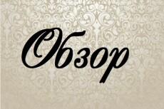 напишу статью, текст 4 - kwork.ru