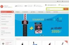 Готовый интернет магазин (женские сумки,мужские,клатчи) 3 - kwork.ru