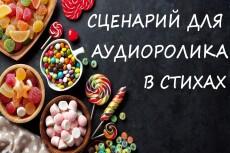 Сценарий аудиоролика. Сценарий видеоролика 3 - kwork.ru