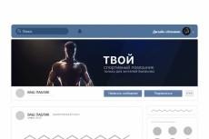 Оформлю меню wiki-разметкой Вконтакте 17 - kwork.ru