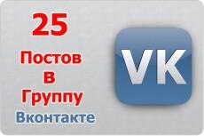 Оформление группы вк 29 - kwork.ru