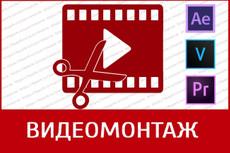 Профессиональный монтаж ваших видео 10 - kwork.ru