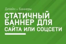 Cделаю рекламный баннер 7 - kwork.ru