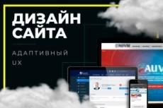Профессиональный дизайн лендинга в photoshop 6 - kwork.ru