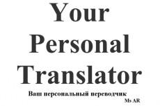 Перевод А-Р гуманитарного или технического текста 7 - kwork.ru