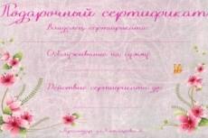 Разработаю дизайн подарочного сертификата 16 - kwork.ru