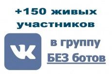 +150 репостов 4 - kwork.ru