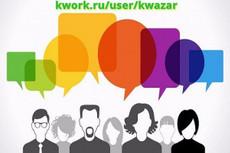 Работа с формами обратной связи 14 - kwork.ru