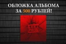 Продающие обложки для кворков 3 - kwork.ru