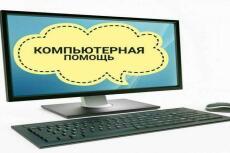 Проанализирую систему . Помощь в appgrade'е , подбор комплектующих 18 - kwork.ru