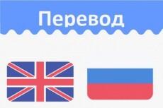Переведу любой текст 3 - kwork.ru