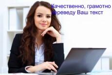 Переведу печатный текст разных языков в электронный вид 7 - kwork.ru