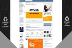 Скриншот всей страницы сайта целиком 22 - kwork.ru