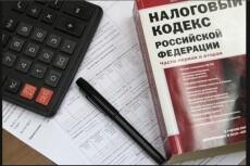 помогу выбрать режим налогообложения 4 - kwork.ru
