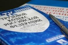 Проведу юридическую экспертизу договора 36 - kwork.ru