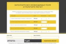 Сделаю онлайн калькулятор для сайта 5 - kwork.ru