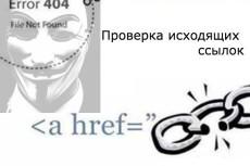 Проверю сайт на битые ссылки 3 - kwork.ru