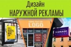 Дизайн наружной рекламы (баннер) 22 - kwork.ru