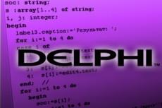 Напишу программу на Delphi 25 - kwork.ru