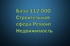 Вручную соберу актуальную базу организации 42 - kwork.ru
