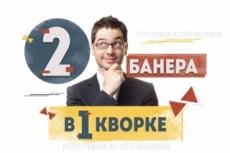 Баннеры 21 - kwork.ru