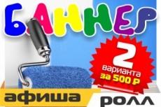 Дизайн макет листовки или флаера 37 - kwork.ru