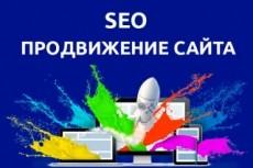 Ваш баннер и статья на моем сайте на 2 месяца 36 - kwork.ru