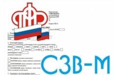 Подготовлю СЗВ-М 18 - kwork.ru